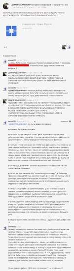 """«• ДМИТРО БАРАНОВ1Ч оставил комментарий на канале YouTube £ос""""упно всем в Гн~ерне~е - 7 ок_. 2014 г. ЕЙ ПАРАШНИК МЕЧЕНО-МАСКАПЬСМКИЙ МНЕ ДОЛГО ЖДАТЬТВОЕГО АДРЕСА И АДРЕСА ТВОИХ ВАФЕЛОВ ДИВАНЫХ МАСКАЛЬСКИХ Новороссия - Новая Россия! youtube, со гг + 1 6 комментариев к к IL 4 xenon353 10 о"""