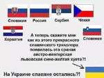 А теперь скажите мне Хорватия как из этого прекрасного славянского триколора появилась эта сраная австро-венгерская львовская сине-желтая хуета?! На Украине славяне остались?! Словения