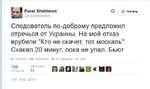 i*,.! Pavel Shehtman (5)PavelShehtman 10 окт. ЪтА Ехал в метро, напротив стояли два мента и пристально смотрели. Отвернулся и шепотом пел гимн Украины. Слава Украине! ♦i t3 79 12 ••• г--------------------------------------------------------------------- !L^J! Pavel Shehtman О *± читать у i @P