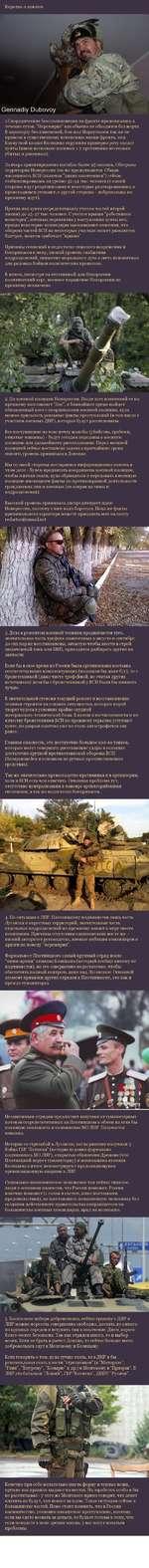 """Коротко о важном Gennadiy Dubovoy а вчера ориентировочно погибло более 25 человек. Обстрелы территории Новороссии так же продолжаются. Общая численность ВСН (включая """"диких ополченцев"""") сейчас стабилизировалась на уровне 32-34 тыс. человек (с одной стороны идут реорганизации и некоторые разочаров"""