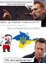 Крим - це Укра'ша! #НавальныйПНХ 4% Ответить 11 Ретвитнуть ★ В избранное ••• Ещё Крым останется частью России и больше никогда в обозримом будущем не станет частью Украины Что же я делаю не так ?