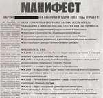 МАНИФЕСТ ПАРТИИ: НА ВЫБОРАХ В ГД РФ 2003 ГОДА (ПРОЕКТ) «Мы утверждаем, что XXI век будет веком нос сии. Мы стоим на пороге беспрецедентного роста национальной экономики, какого еще не знала мировая история. Российское чудо Оудет достигнуто усилиями объединившихся вокруг партии Единая Россия граж