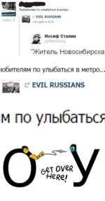 """ЛГКПГ * Ш *Ц Любителям по улыбаться в метро... EVIL RUSSIANS Online сегодня в 0:02 V Иосиф Сталин """"Житель Новосибирска юбителям по улыбаться в метро EVIL RUSSIANS м по улыбаться"""