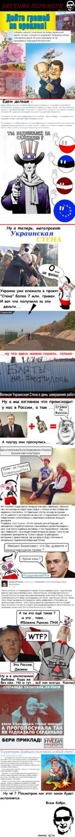 """MNIVdM Собирать деньги с населения на нужды украинской армии, похоже, становится традицией. Например, сейчас в Интернете нашли 36 тысяч долларов на так называемый """"народный беспилотник"""". Бараку Обаме пришлось поставить Европу в трудное положение он заставил ее действовать против России, несмотря"""