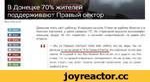 В Донецке 70% жителей поддерживают Правый сектор Фоте еп:а-иа.пе: Донецкие опять рвут шаблоны В хорошем смэюле. Стоим на крайнем блокпос~у в Красном партизане, у двоих шевроны ПС. Из старенькой машинки выскакивает женщина, вокруг 45 лет, подбегаег, и начинает скороговоркой, не давая рта открыть.