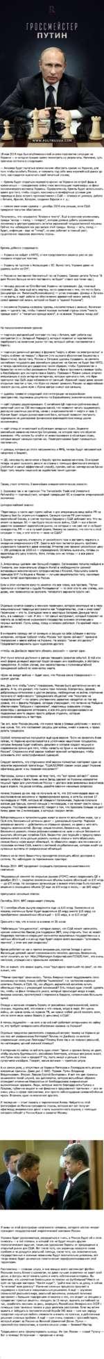 ГРОССМЕЙСТЕР ПУТИН 18 мая 2014 года был опубликован мой анализ перспектив ситуации на Украине — и сегодня пришло время посмотреть на результаты. Напомню, суть прогноза состояла в следующем: — Америка будет пытаться всеми силами обострить кризис на Украине, для того чтобы ослабить Россию, и полож