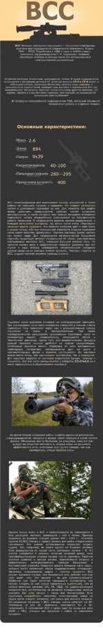 ВСС (Винтовка снайперская специальная) — бесшумная снайперская винтовка для подразделений специального назначения. Индекс ГРАУ — 6П29. Разработана в 1980-х годах в ЦНИИточмаш г. Климовска под руководством П. И. Сердюкова. Название «Винторез» осталось в обиходе после его использования в конструкторс
