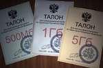 ТАЛОН Для использования интернета на территории Российской Федерации«Ф& ■ Серия: АЮС Номер: 0:
