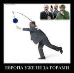 ЕВРОПА УЖЕ НЕ ЗА ГОРАМИ