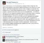 Виктория Придущенко 17 октября в 1 07 - отредактировано • ^ Итак, отчитываюсь по итогу встречи с избирателями в Сартане. Это просто жуть,других слов не могу найти. Им реально все равно кто к ним придет -ДНР или Новориссия,главное чтобы их мирок не трогали. Они реально хотят,чтобы ушли украинские