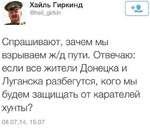 Хайль Гиркинд @ИеН_д!гкт Спрашивают, зачем мы взрываем ж/д пути. Отвечаю: если все жители Донецка и Луганска разбегутся, кого мы будем защищать от карателей хунты? 08.07.14, 15:07