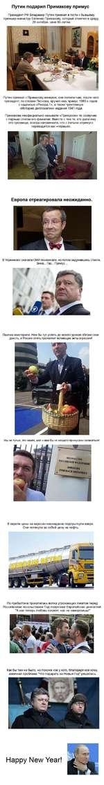 Путин подарил Примакову примус Президент РФ Владимир Путин приехал в гости к бывшему премьер-министру Евгению Примакову, который отметил в среду, 29 октября, свое 85-летие. Путин приехал к Примакову вечером, они попили чаю, после чего президент, по словам Пескова, вручил ему примус 1980-х годов