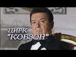"""Цирк """"Кобзон"""" - По зову пупка.,People,,Заслуженный артист СССР, а ныне депутат Госдумы РФ И.Кобзон вопреки запретам СБУ, совершил гастроль на землю, где зарыт его пупок. * * * Наш канал существует только благодаря вниманию наших зрителей. Благодарим за Ваше время, внимание и доверие. Как поддержать"""