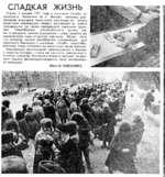 СЛАДКАЯ ЖИЗНЬ Утром 4 амвлря 1901 года у магазина «Хлеб» на проспекте Калинина. 46 в Москве началась распродажа всемирно известного шоколада не менее известной корпорации »Марс», рсшившои за рубли познакомить со своей продукцией советски граждан. Своеобразие отечествеммог о рынка, как мы и ожидали