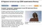 """В Украине остается еще 2200 памятников Ленину 8 октября в 14:59 Это интересно 17 гэ Я рекомендую ^ 272 j УТвитнуть 30 3+ Поделиться 3 х Класс L2J За время """"ленинопада"""" ликвидировали только 300 памятников Ленину. Остается еще 2200 монументов. В Украине остается еще около 2200 памятников Лен"""