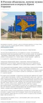 В России объяснили, почему нужно извиниться и вернуть Крым Украине 09 ноября 2014> 12:03 Налаживание отношений с Украиной - один из путей решения кризисов, от которых сейчас страдает Россия. Путь решения данной проблемы - возвращение Украине аннексированного Крыма. Об этом в своем БасеЬоок напис