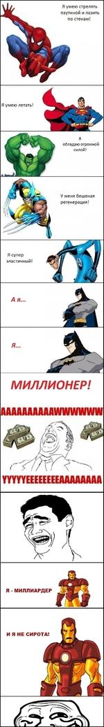 Битва супергероев хД
