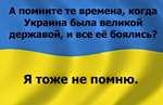 А помните те времена, когда Украина была великой державой, и все её боялись? Я тоже не помню