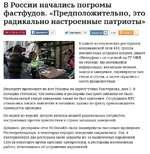 В России начались погромы фастфудов. «Предположительно, это радикально настроенные патриоты» В одном из московских ресторанов американской сети KFC группа неизвестных устроила погром, пишет «Интерфакс» со ссылкой на ГУ МВД по столице. По имеющейся информации, несколько человек зашли в заведение, п