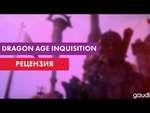 Dragon Age: Inquisition | Рецензия,Games,,Канадская студия Bioware, которая в последнее время клипает бездушный ширпотреб ААА-класса, разродилась на третью часть серии Dragon Age. Многие предрекали провал новой игре, однако, нет, Dragon Age: Inquisition оказался достойным примером качественной RPG-п