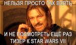 НЕЛЬЗЯ ПРОСТО ЛКК Е ТИЗЕР К STAR-WARS VII
