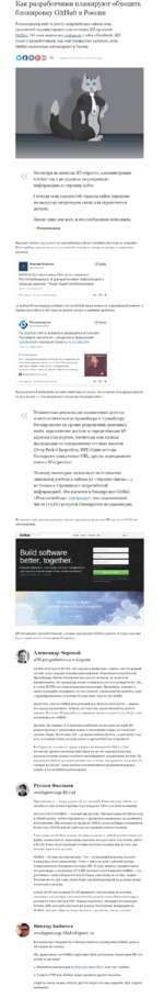Как разработчики планируют обходить блокировку GitHub в России Роскомандзор внёс в реестр запрещённых сайтов семь указателей страниц сервиса для хостинга ИТ-проектов ОйНиЬ. Об этом ведомство сообщило у себя в РасеЬоок. ЦП узнал у разработчиков, как они планируют работать, если ЦйНиЬ полностью забл