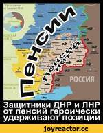 По СОСТОЯНИЮ на 1 декабря 12:00 <0ВСКАЯ ЛАСТЬ Крлштор« Кркиодм. -Сия*м«« Км*мсх- иштяиоси* Донецк О*?«*«** Защитники ДНР и ПНР от пенсии героически удерживают позиции