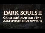 Dark Souls 2: Скрытый контент #4 - Альтернативное оружие,Games,,Помимо всем известных видом оружия с измененными текстурами, которые выдавались игрокам через сундук в Маджуле, в файлах игры присутствуют также другие ретекстуры игрового оружия. Возможно, разработчики просто вырезали их из игры за нен