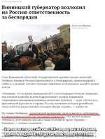 21:58, 6 декабря 2014 Винницкий губернатор возложил на Россию ответственность за беспорядки Глава Винницкой областной государственной администрации Анатолий Олейник обвинил Россию в причастности к беспорядкам, произошедшим в субботу, 6 декабря. Соответствующее заявление опубликовано на сайте орга