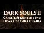 Dark Souls 2: Скрытый контент #6 - Целая великая чаша,Games,,Как оказалось, особняк Маджулы хранит в себе еще как минимум одну тайну, которая связана с Великой чашей. И речь пойдет не об осколках в подвале, а о кое-чем куда более интересном.  Ссылка на оригинал: http://www.youtube.com/watch?v=kgNuMG