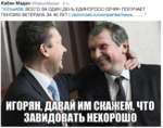 """Кабан Мадан @КаЬапМас1ап • 2 ч. """"ваЬегЮв: ВСЕГО ЗА ОДИН ДЕНЬ ЕДИНОРОСС СЕЧИН ПОЛУЧАЕТ ПЕНСИЮ ВЕТЕРАНА ЗА 40 ЛЕТ ! vedomosti.ru/companies/news """""""