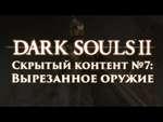 Dark Souls 2: Скрытый контент #7 - Вырезанное оружие,Games,,В этом видео вы увидите оружие, которое скрыто глубоко в игровых архивах. Это самый короткий великий меч, дубина из голубых цветков и кузнечные клещи, а также кое-что еще.  Ссылка на оригинал: http://www.youtube.com/watch?v=TyENIcVMAKY&list