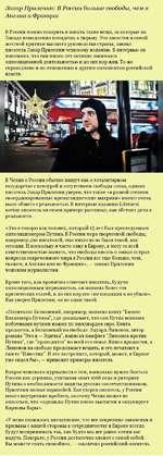 Захар Прилепин: В России больше свободы, чем в Англии и Франции В России можно говорить и писать такие вещи, за которые на Западе немедленно попадешь в тюрьму. Это касается и самой жесткой критики высшего руководства страны, заявил писатель Захар Прилепин чешскому изданию. В интервью он напомнил,