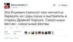 А1ехеу Мауа1пу Ж @пауа1пу ОЧитать Это Янукович приносит нам несчастье. Зарядить им Царь-пушку и выстрелить в сторону Древней Корсуни. Сакральным местам - сакральные жертвы. 22™ ~ а# и я вшей.! 0:19-16 дек. 2014 г.