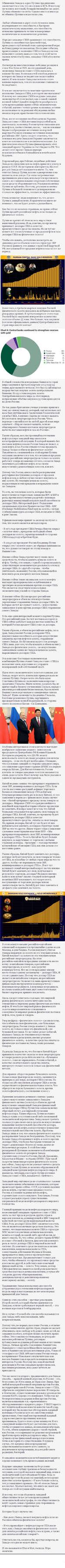 Обвинения Запада в адрес Путина традиционно заключаются в том, что он служил в КГБ. И поэтому он человек жестокий, безнравственный и так далее. Путина обвиняют во всём. Однако никто и никогда не обвинял Путина в недостатке ума. Любые обвинения в адрес этого человека лишь подчеркивают его способнос