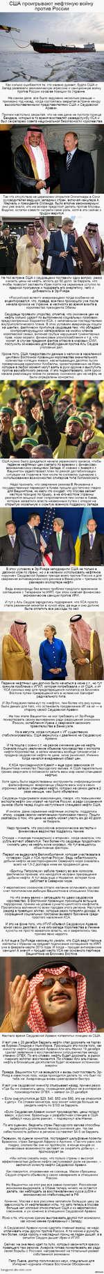 США проигрывают нефтяную войну против России Как сильно ошибаются те, кто наивно думает, будто США и Запад развязали экономическую агрессию и санкционную войну против России из-за ее позиции по Украине. На самом деле, все было задумано несколько раньше -примерно год назад, когда состоялась закры