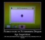 t 38.1% вечность DEMOTIVATORS.70 Решил я как то Установить Dragon Age Inquisition 200 часов прохождения игры говорили мне,но про установку ничего не сказали
