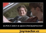 В РОССИЮ! В ЦЕНТРИЗБИРКОМ!!