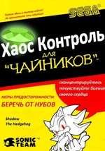 gmm* МЕРЫ ПРЕДОСТОРОЖНОСТИ: БЕРЕЧЬ ОТ НУ БОВ Shadow The Hedgehog сконцентрируйтесь почувствуйте биение своего сердца « SONIC TEAM