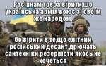 бо в i р и т и в те.що елРний' росшський десант дрючать caHTexHiKH резерв!сти якось не 'хочеться 14(1 ЩИТ '
