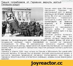 13/01/201508:05 Греция потребовала от Германии вернуть взятый Гитлером кредит Греция через свои СМИ сновз припомнилэ Германии ее неоплаченный долг со времен оккупации во Второй мировой войне. На этот раз называется относительно «приличная» сумма долга, и речь идет не о компенсациях за военную аг