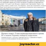 """""""Мы на данный момент мы разрабатываем одну идею на уровне проекта. На следующей неделе мы хотели бы вынести решение на европейском уровне. Эту идею я уже обсудил с украинскими партнерами. Идея в том, чтобы создать совместный - ЕС-Украина - орган расследований, который будет фокусироваться на рассле"""