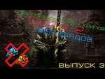 Блок спавнов лесных крипов Dota 2 без вардов!(3 выпуск)(Earth Spirit),Games,,