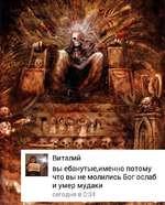 Виталий вы ебанутые,именно потому что вы не молились Бог ослаб и умер мудаки сегодня в 0:34