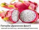 Питхайа (Драконов фрукт) нежный сочный вкус, напоминающий землянику
