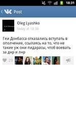 18:31 < МС Post Oleg Lyashko today at 18:30 Геи Донбасса отказались вступать в ополчение, ссылаясь на то, что не такие уж они пидарасы, чтоб воевать за днр и лнр 111