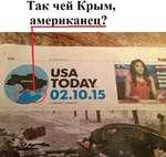 Так чей Крым, американец?