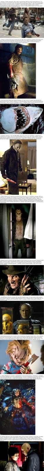 h Джордж A. Ромеро увековечил образ зомби в своем фильме 1968 года «Ночь живых мертвецов» и не Ьаз возвращался к этой теме в многочисленных сиквелах, включая фильм 2004 года «Рассвет мертвецов» ' Р из которого ВЬ| видите на фото. Прозванный «дедушкой зомби», Ромеро создал и популяризировал ' многи