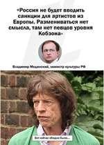 «Россия не будет вводить санкции для артистов из Европы. Размениваться нет смысла, там нет певцов уровня Кобзона»