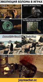 Splinter cell Chaos Theory The Elder Scrolls V: Skyrim ЭВОЛЮЦИЯ ВЗЛОМА В ИГРАХ ^ssassinisBSreedpIV: Black Dark Souls